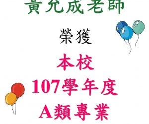 本系黃允成教授榮獲本校107學年度A類專業教學特優教師獎