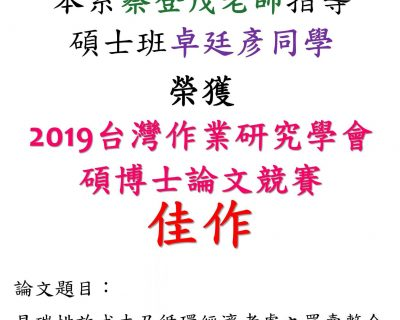 本系卓廷彥同學榮獲「2019年台灣作業研究學會碩博士論文競賽」碩士組佳作