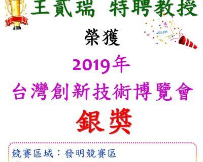 本系王貳瑞特聘教授參與「2019年台灣創新技術博覽會」榮獲銀獎