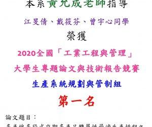 2020工工專題論文競賽